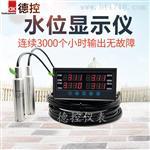 水库液位传感器 安装接线WH311图 水位测量监测