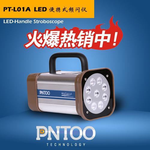 PT-L01A-LED单独-便携式副本.jpg
