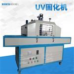 厂家订做UV光油墨固化机高温丝印紫外线光