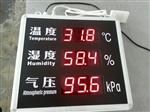 FT-HTT18RE压差、温湿度显示屏