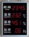 FT-HTTRET时间温湿度压差显示屏