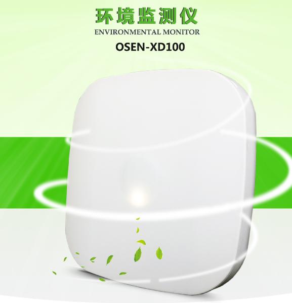 室内空气质量检测仪器 环境甲醛监测设备