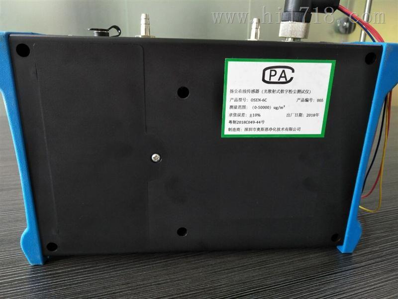 手持式扬尘检测设备/带CPA认证三通道监测