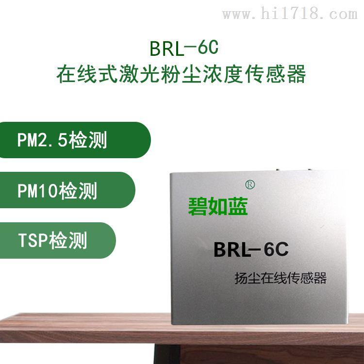 扬尘检测模块/PM2.5粉尘监测仪具备CPA认证