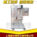 上海小型喷雾干燥机供应,小型喷雾干燥器报价