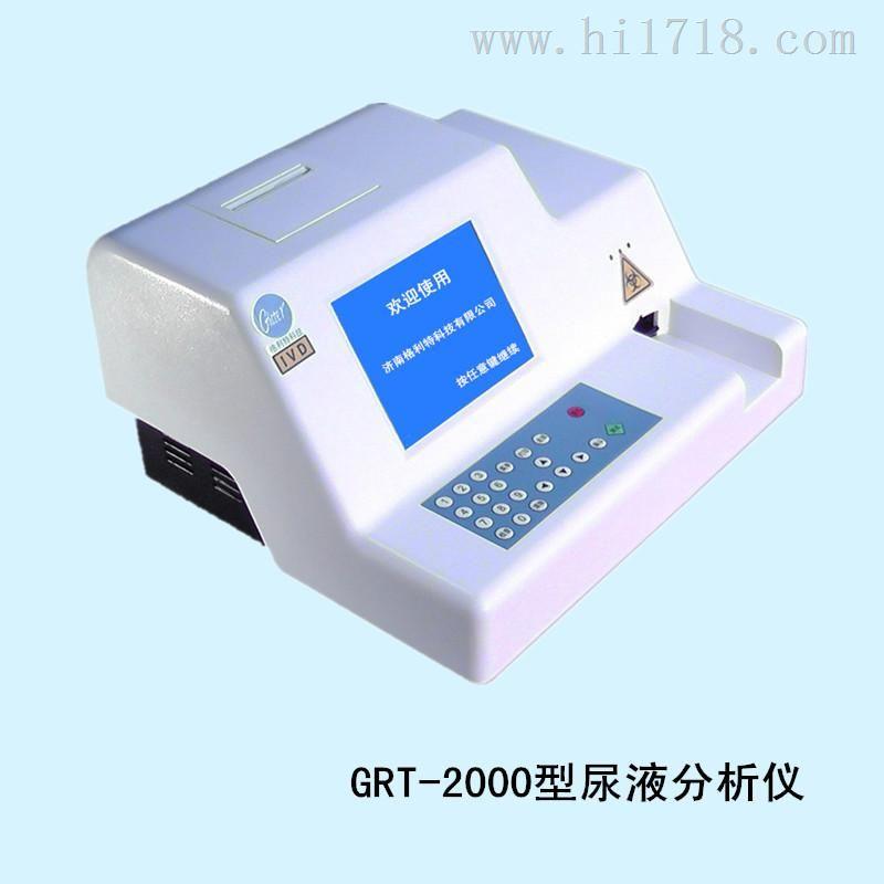 GRT-2000尿液分析仪