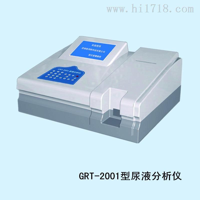 GRT-2001型尿液分析仪