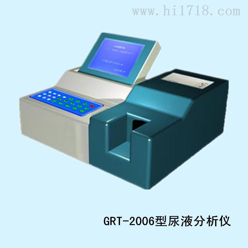 GRT-2006尿液分析仪