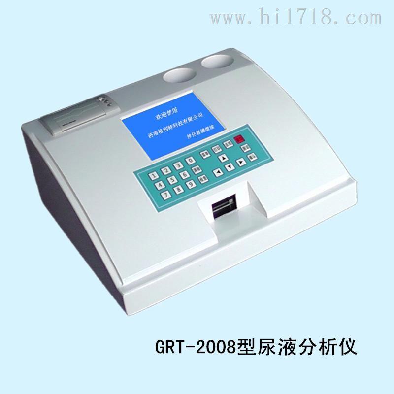 GRT-2008 尿液分析仪