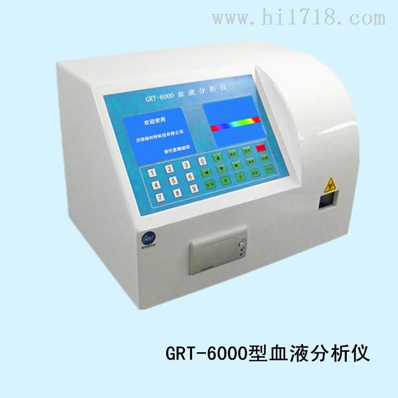 GRT-6000血液分析仪