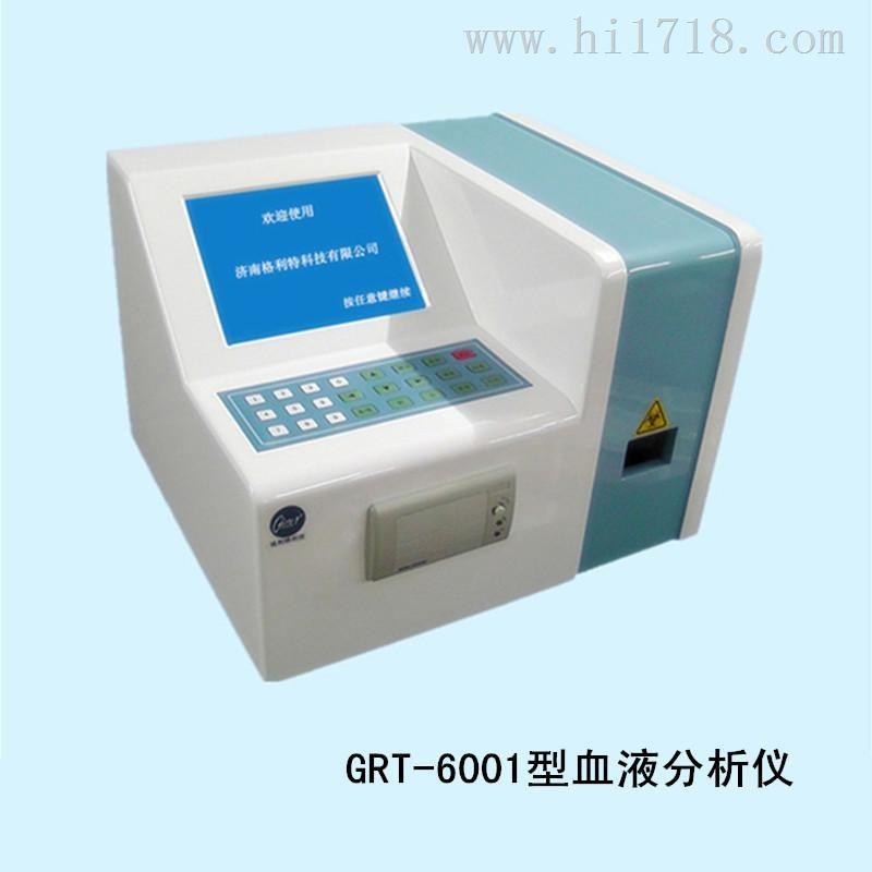GRT-6001型血液分析仪