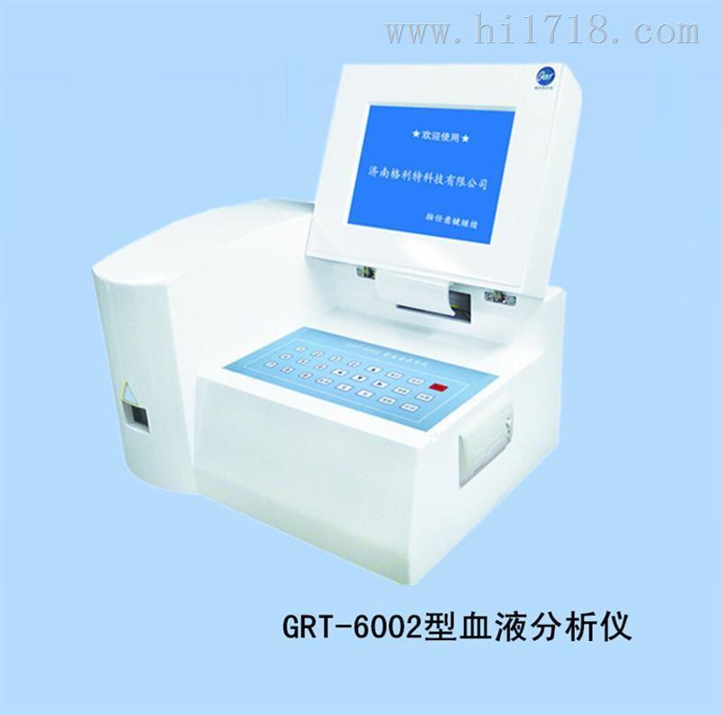 GRT-6002 血液分析仪