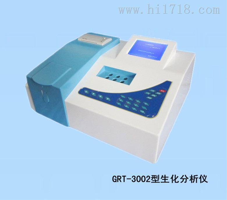 GRT-3002 生化分析仪