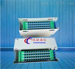 ODF配线单元箱生产厂家