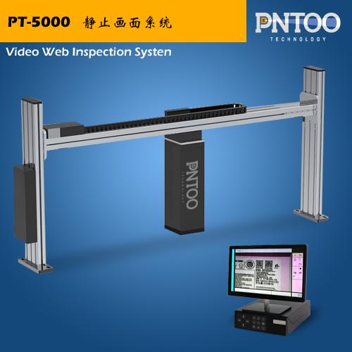 品拓PT-5000高清静止画面系统