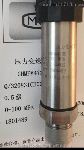 春辉牌厂家直销GHMPM4730压力传感器