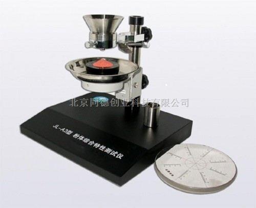 现货粉体特性测试仪