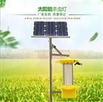甩卖频振式太阳能杀虫灯