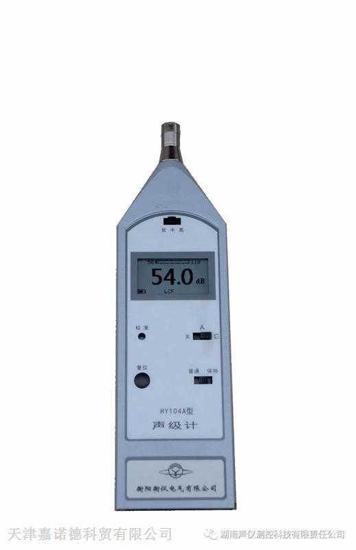 HY104數字式聲級計
