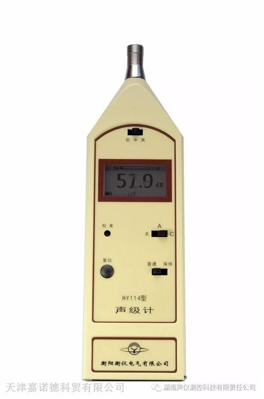 HY114数字式声级计