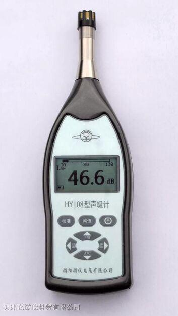 HY108数字式声级计