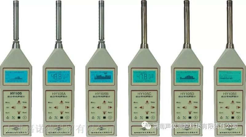 HY105数字式积分平均声级计