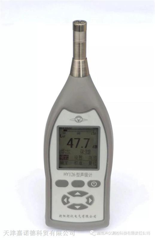 HY126数字式积分平均声级计
