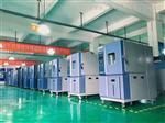 高低温试验机生产厂家
