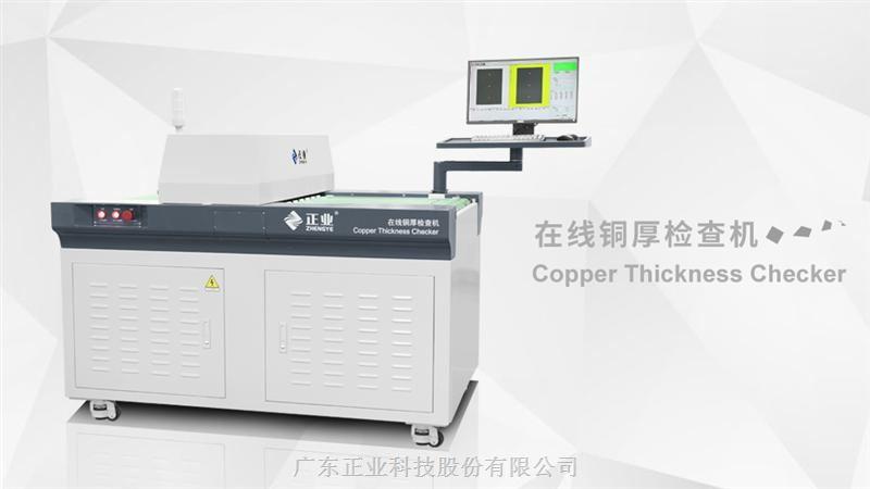 PCB在线铜厚测试仪 在线检查机 测试表面铜厚