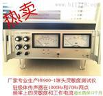 供应巨石HY900-1咪头灵敏度测试仪