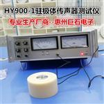 厂家直销巨石HY900-1驻极体传声器测试仪