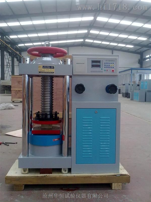 DYE-2000S型数显式压力试验机