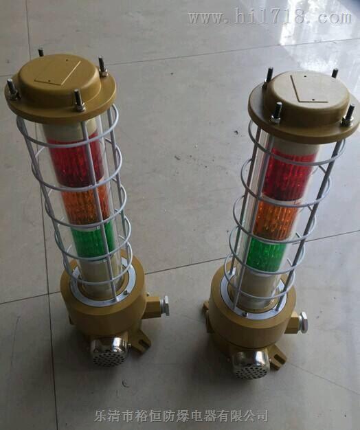 防爆LED三色声光报警灯