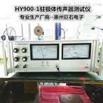 批发深圳现货HY900-1驻极体传声器测试仪