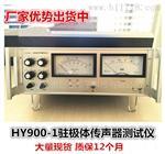 特价深圳HY900-1咪头灵敏度测试仪