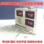 批发JS8581多功能耳机测试仪短路阻抗