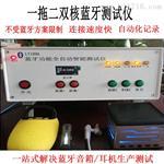 LY188A双核蓝牙测试仪一拖二耳机音箱