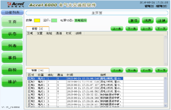 761臨普一期+寶馬二期物流倉儲項目電氣火災監控係統小結 (壁掛)2894.png