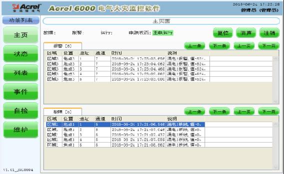 763尚東楓景二期綜合寫字樓照明設計項目電氣火災監控係統小結 (壁掛)2283.png