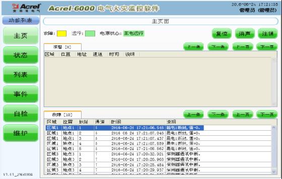 763尚東楓景二期綜合寫字樓照明設計項目電氣火災監控係統小結 (壁掛)2521.png