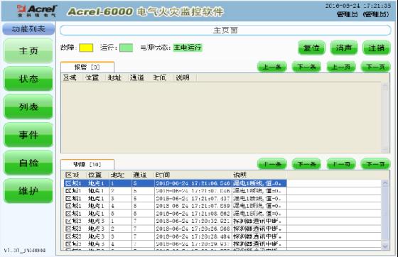 763尚東楓景二期綜合寫字樓照明設計項目電氣火災監控係統小結 (壁掛)2799.png