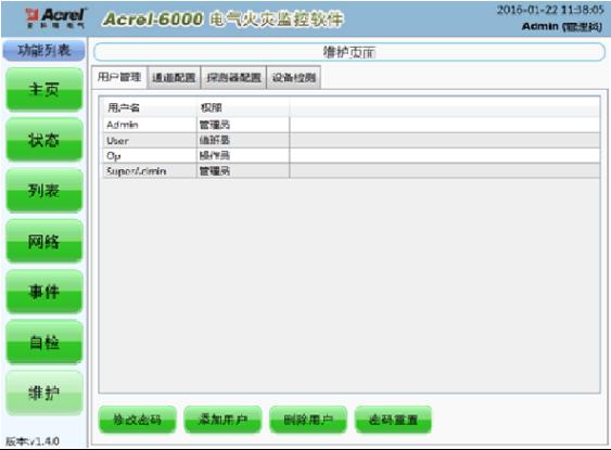 763尚東楓景二期綜合寫字樓照明設計項目電氣火災監控係統小結 (壁掛)2862.png