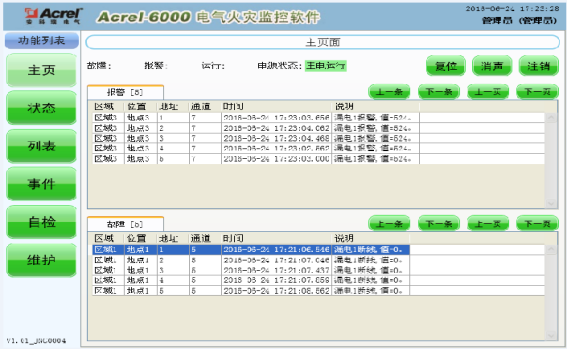 764上海漕河涇科匯大廈電氣火災監控係統小結 (壁掛)2326.png