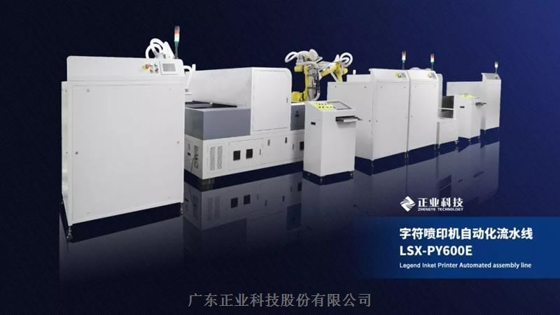 正业科技推出新款PCB字符喷印机自动化流水线