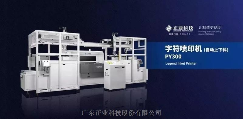 正业科技字符喷印机+自动上下料系统 适用于PCB行业