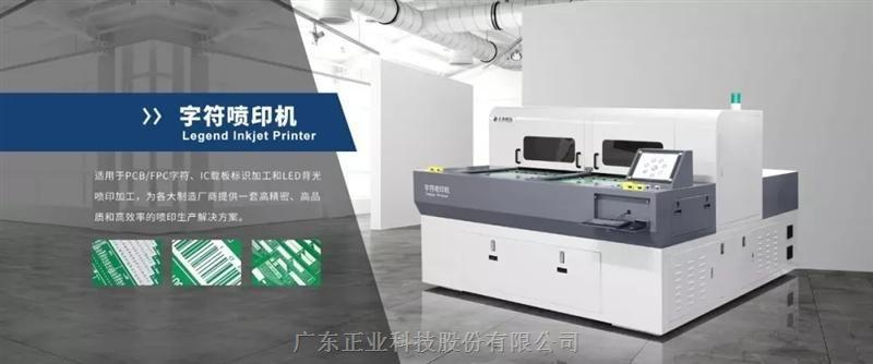 PCB线路板行业 软板文字喷码专用设备