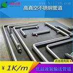 真空管道/低温管道/液氮输送管不锈钢真空管