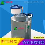成都卓达运通不锈钢液氮生物容器
