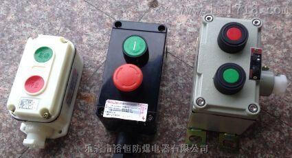 LA5821防爆防腐控制按钮盒