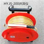 金水华禹井深仪HY.JS-200